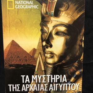 ΤΑ ΜΥΣΤΗΡΙΑ ΤΗΣ ΑΡΧΑΙΑΣ ΑΙΓΥΠΤΟΥ - NATIONAL GÉOGRAPHIC