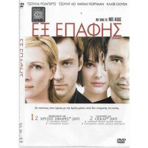 DVD / ΕΞ ΕΠΑΦΗΣ  / ORIGINAL DVD