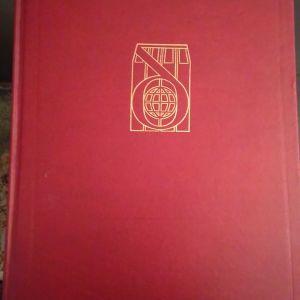 Εγκυκλοπαίδεια Δομη