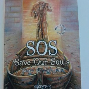 """SOS """"Save Our Souls"""" ΜΑΡΩ ΛΕΟΝΑΡΔΟΥ"""