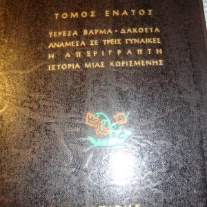 ΑΠΑΝΤΑ ΞΕΝΟΠΟΥΛΟΥ-ΜΠΙΡΗΣ-τόμος 9ος