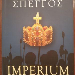 Μιχάλης Σπεγγος, Imperium