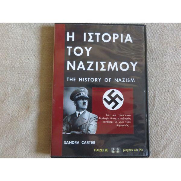 i istoria tou nazismou 2 DVD