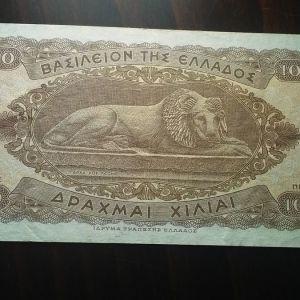 1000  δρχ 1950
