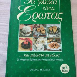 Βιβλίο για γλυκά