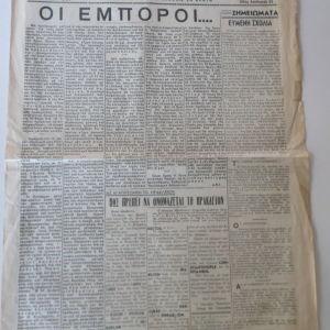 """ΠΑΛΙΕΣ ΕΦΗΜΕΡΙΔΕΣ . """" ΜΕΣΟΓΕΙΟΣ """". 4σέλιδο φύλλο της εφημερίδας. Πλήρες. Ηράκλειον 6 Ιουνίου 1952.Με πολλά τοπικά θέματα εποχής. Με φθορές."""