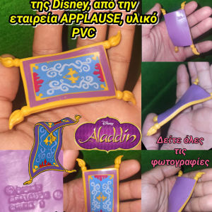 Disney's Το μαγικό χαλί του Αλαντίν Aladdin's magic carpet PVC mini Figure Applause Collectible