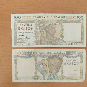 Χαρτονόμισμα 100 δραχμών του 1935