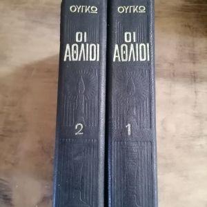 Βίκτωρ Ουγκώ. Οι Άθλιοι 2 βιβλία
