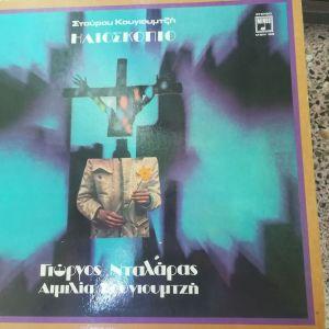 Ηλιοσκόπιο Σταύρου Κουγιουμτζή Γιώργος Νταλάρας Αιμιλία Κουγιουμτζή - Δίσκος Βινυλίου 1973