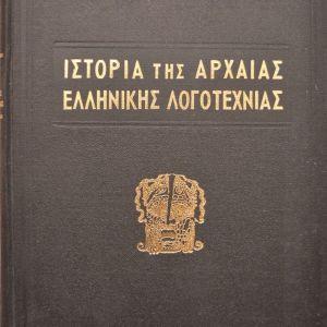 Ιστορία της αρχαίας ελληνικής λογοτεχνίας - Π.Παναγιωτούνη - 1969