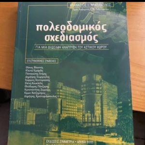 Πολεοδομικός σχεδιασμός πανεπιστημιακό βιβλίο