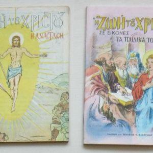 Η ζωή του Χριστού (2 βιβλιαράκια εικονογραφημένα)