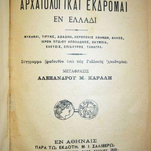 Αρχαιολογικαί Εκδρομαί εν Ελλάδι - Ch. Diehl