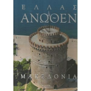 ΕΛΛΑΣ ΑΝΩΘΕΝ-ΜΑΚΕΔΟΝΙΑ