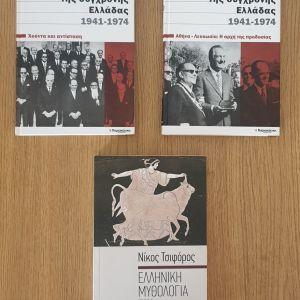 Βιβλία απο εφημερίδες