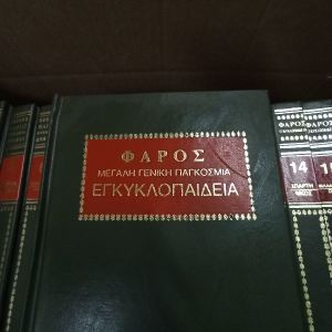 εγκυκλοπαίδεια φάρος