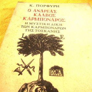 Κ.Πορφύρη.Ο Ανδρέας Κάλβος Καρμπονάρος.