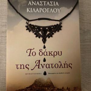 Βιβλίο Αναστασία Κιλάρογλου «Το δάκρυ της Ανατολής» ενυπόγραφο αντίτυπο