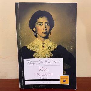 Ιζαμπέλ Αλιέντε. Βιβλίο Κόρη της μοίρας