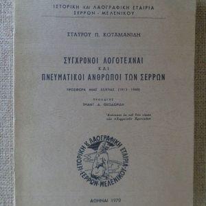 ΚΟΤΑΜΑΝΙΔΗΣ ΣΤΑΥΡΟΣ  Σύγχρονοι Λογοτέχναι και Πνευματικοί  Άνθρωποι των Σερρών   -  Πρόλογος: Θεοδωρίδης Δ. Τριαντάφυλλου   -   Ιστορική και Λαογραφική Εταιρία Σερρών, Αθήναι, 1970  432 σ.