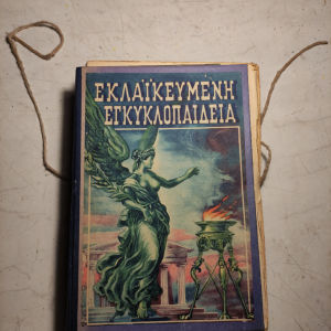 εγκυκλοπαίδεια Ήλιος του Ιωάννη Δ Πασσά χρονολογίας 1946 τριάντα ευρώ ανά τεμάχιο