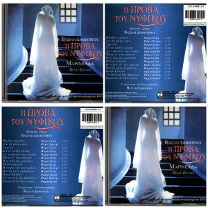 ΑΓΓΕΛΙΕΣ ΠΡΟΒΑ ΝΥΦΙΚΟΥ ΜΑΡΙΝΕΛΛΑ ΠΕΜΗ ΖΟΥΝΗ ΑΝΤΩΝΗΣ ΔΗΜΗΤΡΙΟΥ ORIGINAL CD SOUNDTRACK 1995