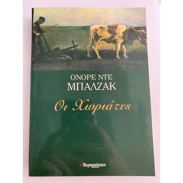 i choriates - onore nte mpalzak