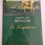 Οι χωριάτες - Ονόρε ντε Μπαλζάκ