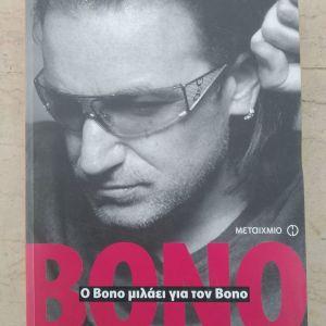 O Bono μιλάει για τον Bono (2006)