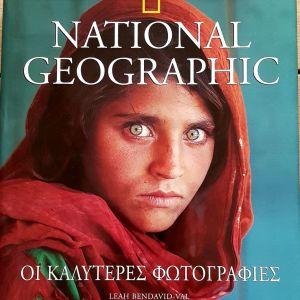 ΟΙ ΚΑΛΥΤΕΡΕΣ ΦΩΤΟΓΡΑΦΙΕΣ ΤΟΥ NATIONAL GEOGRAPHIC