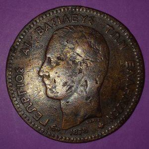 ΛΟΤ χάλκινων νομισμάτων Γεωργίου