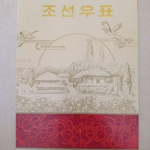 Γραμματόσημα Βόρεια Κορέα 2 άλμπουμ