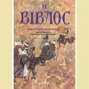 Βίβλος για παιδιά εικονογραφημένη