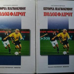 Ιστορία παγκόσμιου ποδοσφαίρου 2 τόμοι