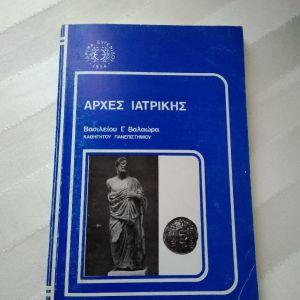 ΊΔΡΥΜΑ ΕΥΓΕΝΊΔΟΥ ΑΡΧΈΣ ΙΑΤΡΙΚΗΣ του Βασ. ΒΑΛΑΏΡΑ