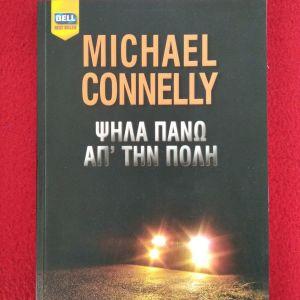 MICHAEL CONNELY - ΨΗΛΆ ΠΆΝΩ ΑΠ' ΤΗΝ ΠΟΛΥ