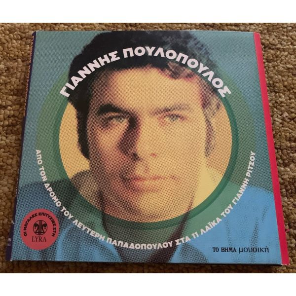 giannis poulopoulos 6 cd sillogi