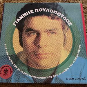 Γιάννης Πουλόπουλος 6 cd συλλογή