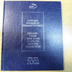 2002 ΛΕΥΚΩΜΑ ΓΡΑΜΜΑΤΟΣΗΜΩΝ ΤΩΝ ΕΛΤΑ