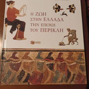 Η ζωή στην Ελλάδα την εποχή του Περικλή.