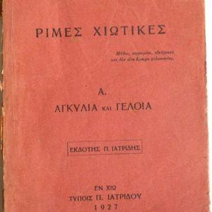 Ρίμες Χιώτικες.Α. Αγκύλια και γελοία.  Γ.Ρέβελη. Εν Χίω Τύποις Ιατρίδου 1927
