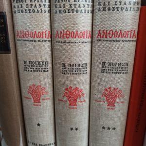 Ανθολογία ποιησης 3 τόμοι Αποστολίδη