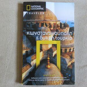 Traveler Κωνσταντινουπολη & Δυτικη Τουρκια