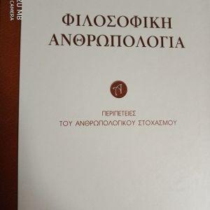 ΦΙΛΟΣΟΦΙΚΗ ΑΝΘΡΩΠΟΛΟΓΙΑ  ( ΠΕΡΙΠΕΤΕΙΕΣ ΤΟΥ ΑΝΘΡΩΠΟΛΟΓΙΚΟΥ ΣΤΟΧΑΣΜΟΥ ) Συγγραφεας του βιβλιου ειναι ο Καθηγητης του ΕΚΠΑ Κωνσταντινος Δεληκωσταντης.Ειναι ιδανικο για τους λατρεις της Φιλοσοφιας..