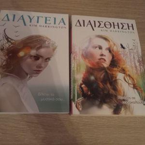 2 καινούργια βιβλία