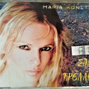 Πωλείται CD single της Μαρίας Κώνστα ΣΑΝ ΤΡΕΛΛΗ