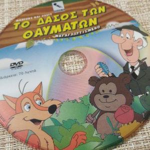 DVD ΠαιδικηΤαινια *ΤΟ ΔΑΣΟΣ ΤΩΝ ΘΑΥΜΑΤΩΝ.*