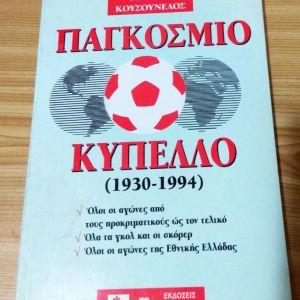 Παγκοσμιο κύπελλο 1930-1994