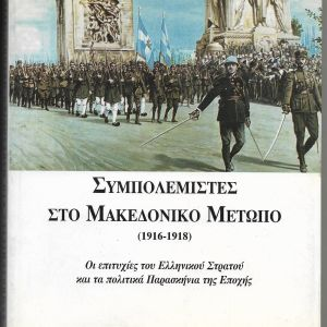 Συμπολεμιστές στο Μακεδονικό Μέτωπο (1916-1918), 2002